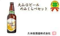 大山Gビール1