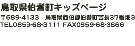 鳥取県西伯郡伯耆町吉長37番地3 TEL0859-68-3111