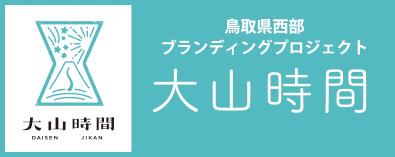 鳥取県西部ブランディングプロジェクト「大山時間」